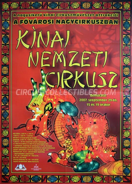 Fovarosi Nagycirkusz Circus Poster - Hungary, 2007