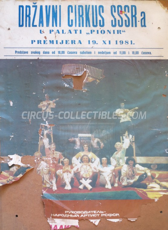 Soviet State Circus Circus Poster - Russia, 1981