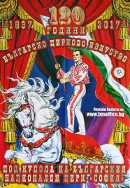 Bulgarian National Circus Sofia Circus poster - Bulgaria, 2017