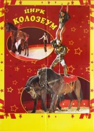 Circus Colosseum Circus poster - Bulgaria, 2014