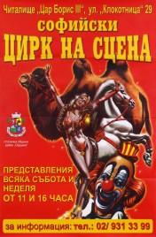 Bulgarian National Circus Sofia Circus poster - Bulgaria, 2011