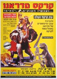 Circo Medrano Circus poster - Italy, 1995