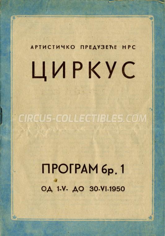 Cirkus - Artisticko preduzece NRS Circus Program - Serbia, 1950