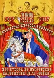 Bulgarian National Circus Sofia - Program - Bulgaria, 2017