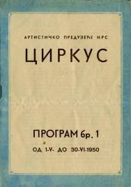 Cirkus - Artisticko preduzece NRS - Program - Serbia, 1950