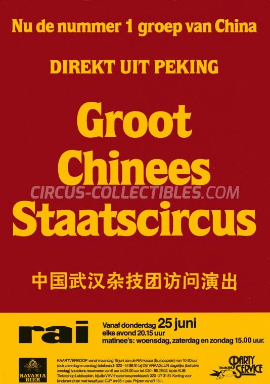 Groot Chinees Staatscircus Circus Ticket/Flyer - Netherlands 0