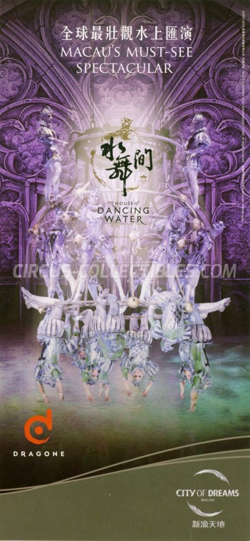 The House of Dancing Water Circus Ticket/Flyer - China 2017
