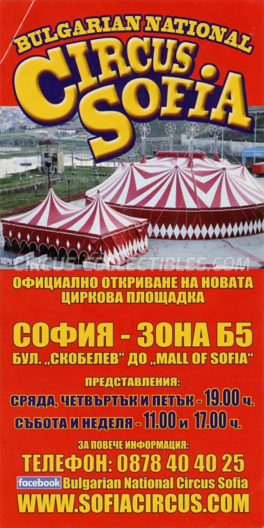 Sofia Circus Ticket/Flyer - Bulgaria 2016